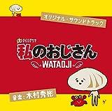 テレビ朝日系金曜ナイトドラマ「私のおじさん ~WATAOJI~」オリジナル・サウンドトラック
