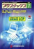 プラスチックス 2008年 07月号 [雑誌]