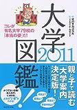 大学図鑑! 2011