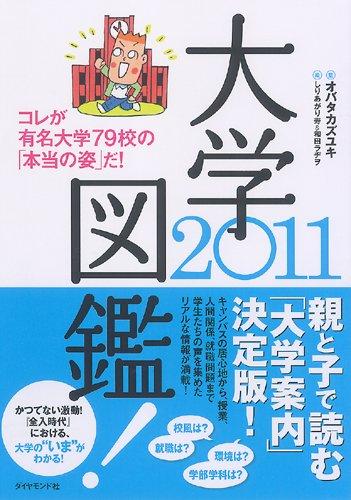 大学図鑑! 2011の詳細を見る