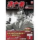 逃亡者 DVD3枚組 6話収録 6TF-102