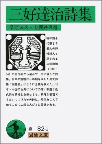 三好達治詩集 (岩波文庫 緑 82-1)の詳細を見る