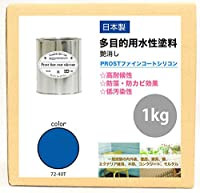 屋外用 多目的用 水性塗料 72-40T ロイヤルブルー 1kg/艶消し 内装 外装 壁 屋内 ファインコートシリコン つや消し 多用途