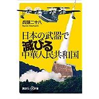 日本の武器で滅びる中華人民共和国 (講談社+α新書)