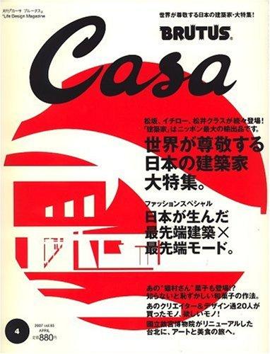 Casa BRUTUS (カーサ・ブルータス) 2007年 04月号 [雑誌]の詳細を見る