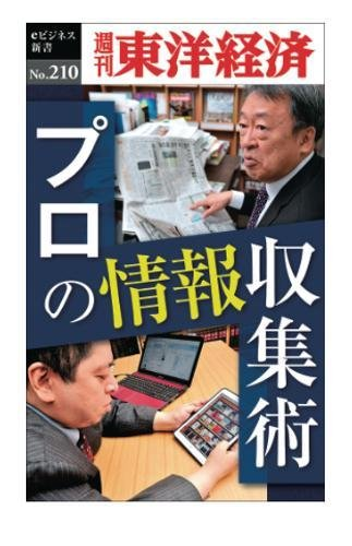 [画像:プロの情報収集術―週刊東洋経済eビジネス新書No.210]