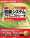 3週間完全マスター 初級システムアドミニストレータ 2007年版