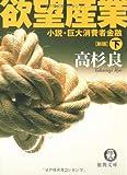 〈新装版〉 欲望産業 小説・巨大消費者金融 下 (徳間文庫)