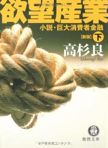 〈新装版〉 欲望産業 小説・巨大消費者金融 下 (徳間文庫)の詳細を見る