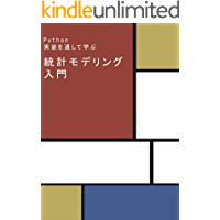 【Kindle限定改訂版】Python実装を通して学ぶ、統計モデリング入門