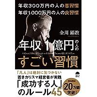 年収300万円の悪習慣 年収1000万円の良習慣 年収1億円の人のすごい習慣