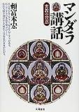 マンダラ講話―密教の智恵