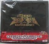 遊戯王ZEXAL(ゼアル)オフィシャルカードゲーム デュエリストカードキャリングケース