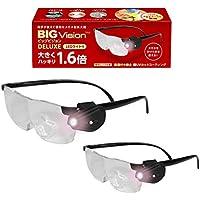 ショップジャパン 【公式】ビッグ ビジョン デラックス [メーカー保証1年付] 拡大鏡 1.6倍 眼鏡の上から使える LEDライト付
