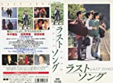 cover of ラスト・ソング