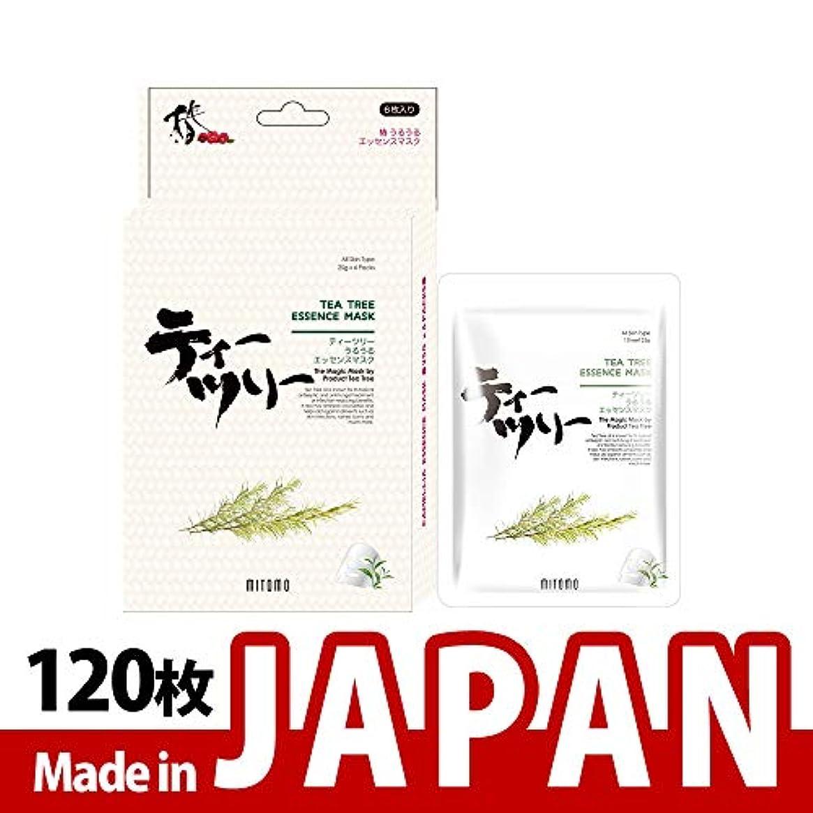 やめる恩恵ワードローブMITOMO【JP512-D-1】日本製シートマスク/6枚入り/120枚/美容液/マスクパック/送料無料