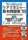 ケアマネジャー基本問題集'18 下巻: 保健医療・福祉サービス分野