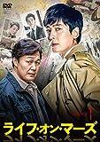 [DVD]ライフ・オン・マーズ DVD-BOX1