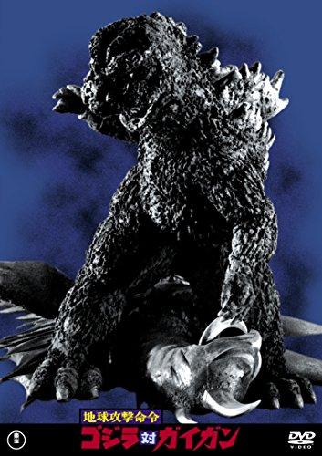 地球攻撃命令 ゴジラ対ガイガン 東宝DVD名作セレクション