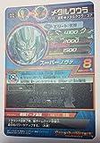 ドラゴンボールヒーローズJM02弾/HJ2-40メタルクウラ UR [おもちゃ&ホビー]