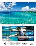 とっておきの島風景カレンダー 2018 (沖縄カレンダー)