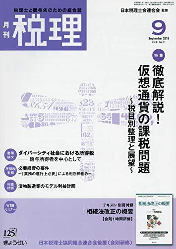 税理 2018年 09 月号 [雑誌]