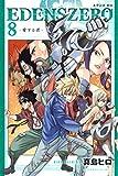 EDENS ZERO(8) (週刊少年マガジンコミックス)