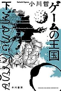 ゲームの王国 2巻 表紙画像