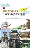 最新の教科書に出てくる世界文化遺産 - 大韓民国