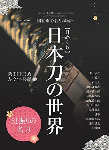 日めくり 日本刀の世界 (英和ムック)