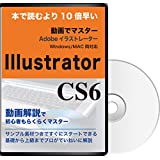 動画でマスター Adobe Illustrator CS6