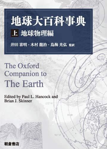 地球大百科事典 (上) ―地球物理編―の詳細を見る