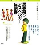 思春期のアスペルガー症候群 (こころライブラリーイラスト版)