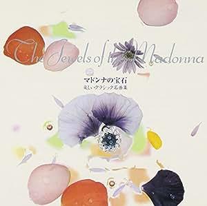 マドンナの宝石~楽しいクラシック名曲集