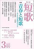 短歌 29年3月号 [雑誌] 雑誌『短歌』