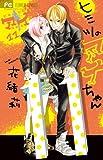ヒミツのアイちゃん 11 (Cheeseフラワーコミックス)