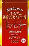 【ヒアルロン酸 サプリ】【ヒアルロン酸 コラーゲン】[ヒアルロン酸」超低分子ヒアルロン酸ECME120(増量) 150粒入り 3袋