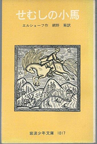 せむしの小馬 (岩波少年文庫 (1017))の詳細を見る