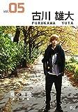 裸の時間~若き才能~ 俳優・アーティスト 古川雄大[DVD]