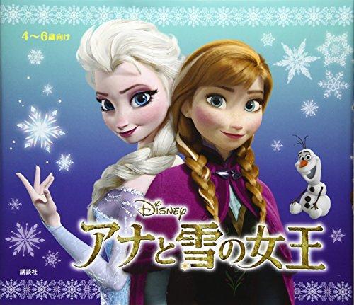 アナと雪の女王 (ディズニー物語絵本)...