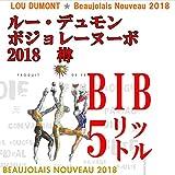 ルー・デュモン ボジョレーヌーボー 2018 樽5リットル