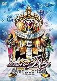 劇場版 仮面ライダージオウ Over Quartzer[DVD]
