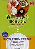 胃手術後の100日レシピ—退院後の食事プラン (100日レシピシリーズ)