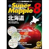 W>北海道 [スーパーマップル・デジタル] (<DVDーROM>(Win版))