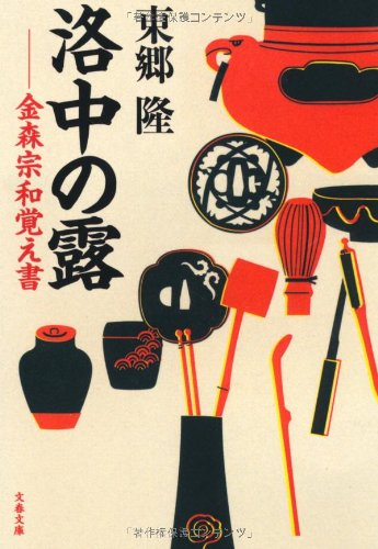 洛中の露―金森宗和覚え書 (文春文庫)の詳細を見る