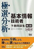 極選分析 基本情報技術者 予想問題集 第3版 (予想問題シリーズ)