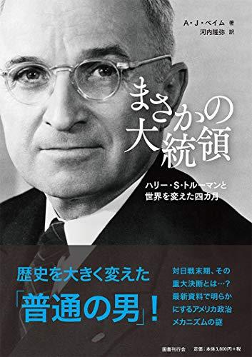 まさかの大統領: ハリー・S・トルーマンと世界を変えた四カ月 / A.J. ベイム
