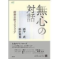 無心の対話: 精神分析フィロソフィア (こころの臨床セミナーBOOK)