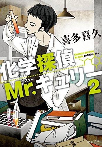 化学探偵Mr.キュリー2 (中公文庫)の詳細を見る