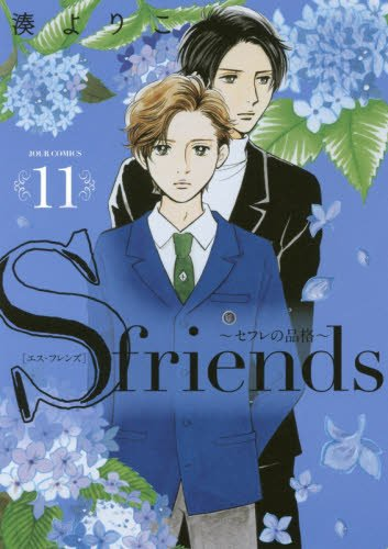 S-friends~セフレの品格~(11) (ジュールコミックス)